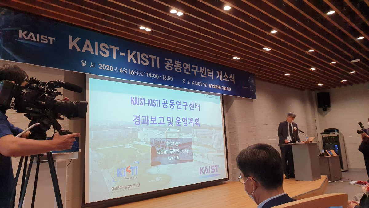 KAIST-KISTI Collaboration Research Lab