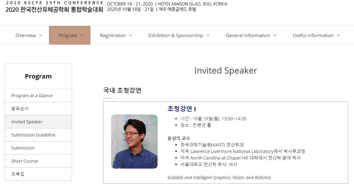 한국전산유체공학회, 초청강연