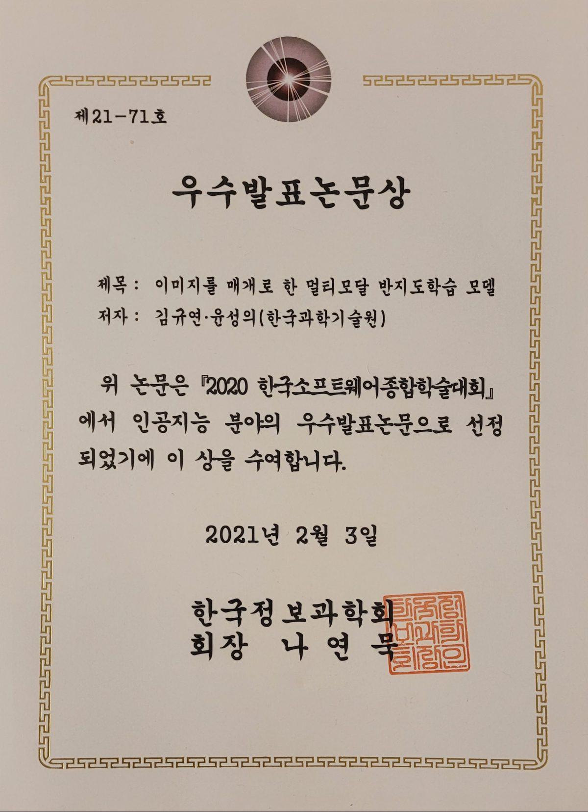 [정보과학회] KSC2020 우수발표논문상 수상